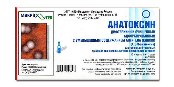 Фс.3.3.1.0002.15 анатоксин дифтерийно-cтолбнячный адсорбированный (адс — анатоксин)