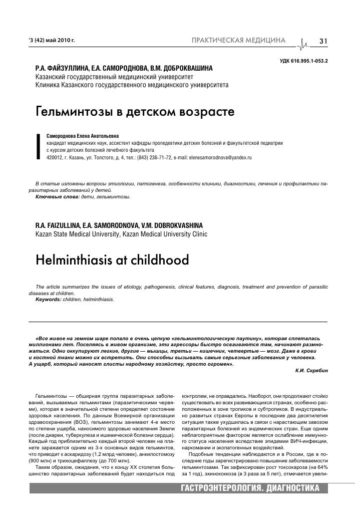Личинки гельминтов — parazit24