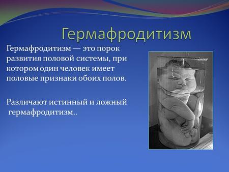 Адреногенитальный синдром – сольтеряющая, вирильная, постпубертатная форма у девочек, у мальчиков. диагностика, лечение адреногенитального синдрома