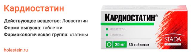 Препарат: розукард в аптеках москвы