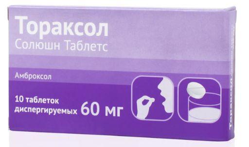 Капсулы эрдомед инструкция по применению, эрдостеин 300 мг