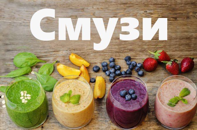 Диетические коктейли для похудения в домашних условиях – самые вкусные и эффективные рецепты