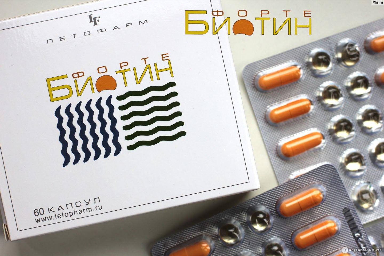 """""""биотин форте"""": отзывы, состав, показания, инструкция по применению"""