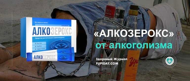 «алкозерокс» состав, аннотация, производитель