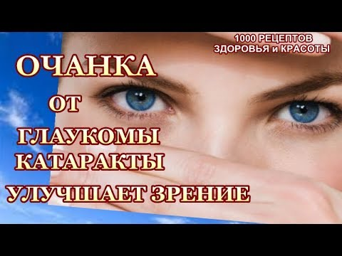 Глазные капли при катаракте