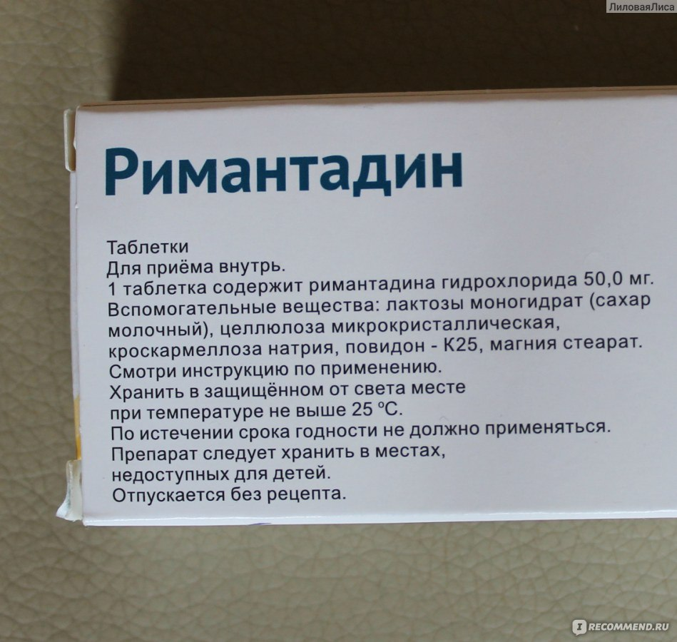 Ремантадин – инструкция по применению, цена, отзывы, таблетки, капсулы