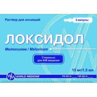 Локсидол – инструкция по применению, цена на локсидол и аналоги – likar