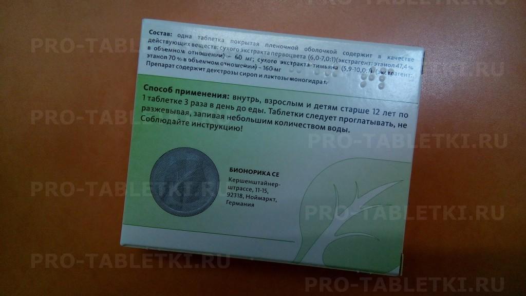 Бронхипрет: инструкция по применению, аналоги и отзывы, цены в аптеках россии