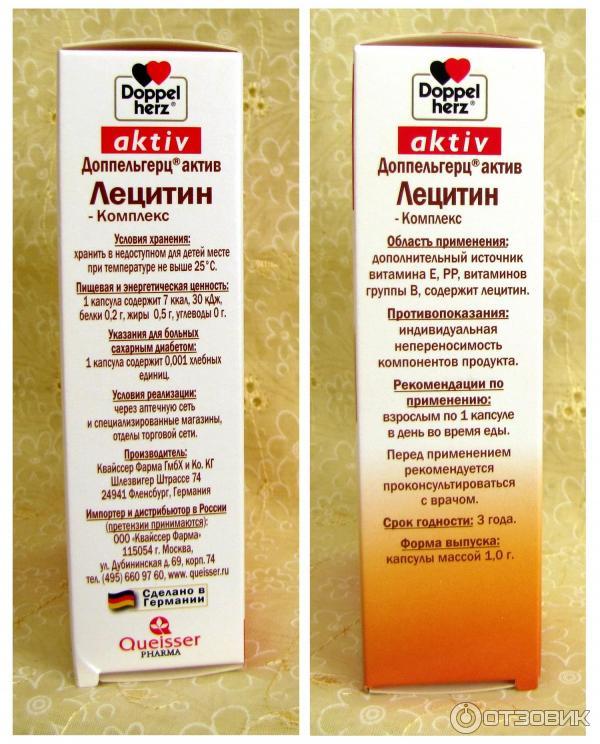 Лецитин доппельгерц для похудения