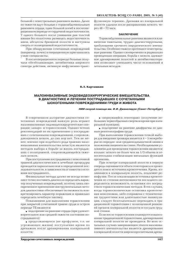 Лапароцентез при асците: показания и осложнения