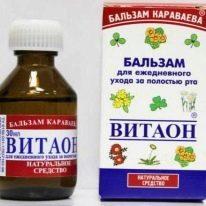 Витаон капли в нос (vitaon). инструкция по применению, цена, отзывы