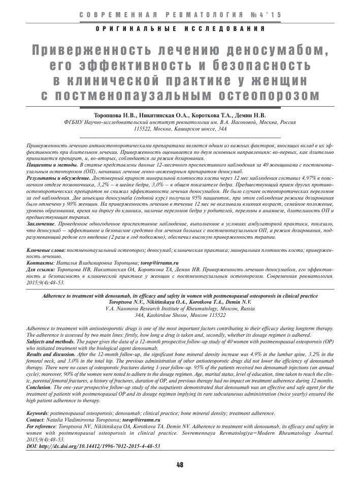 Пролиа – инструкция по применению препарата, отзывы, цена, аналоги