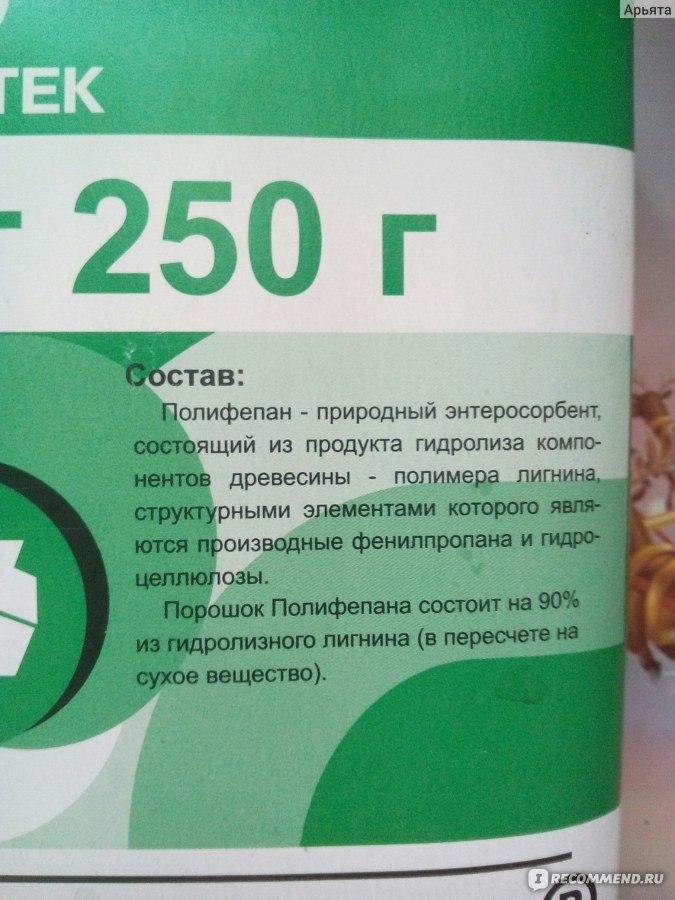 Полифепан применение для похудения. чем полезен порошок полифепан для похудения?