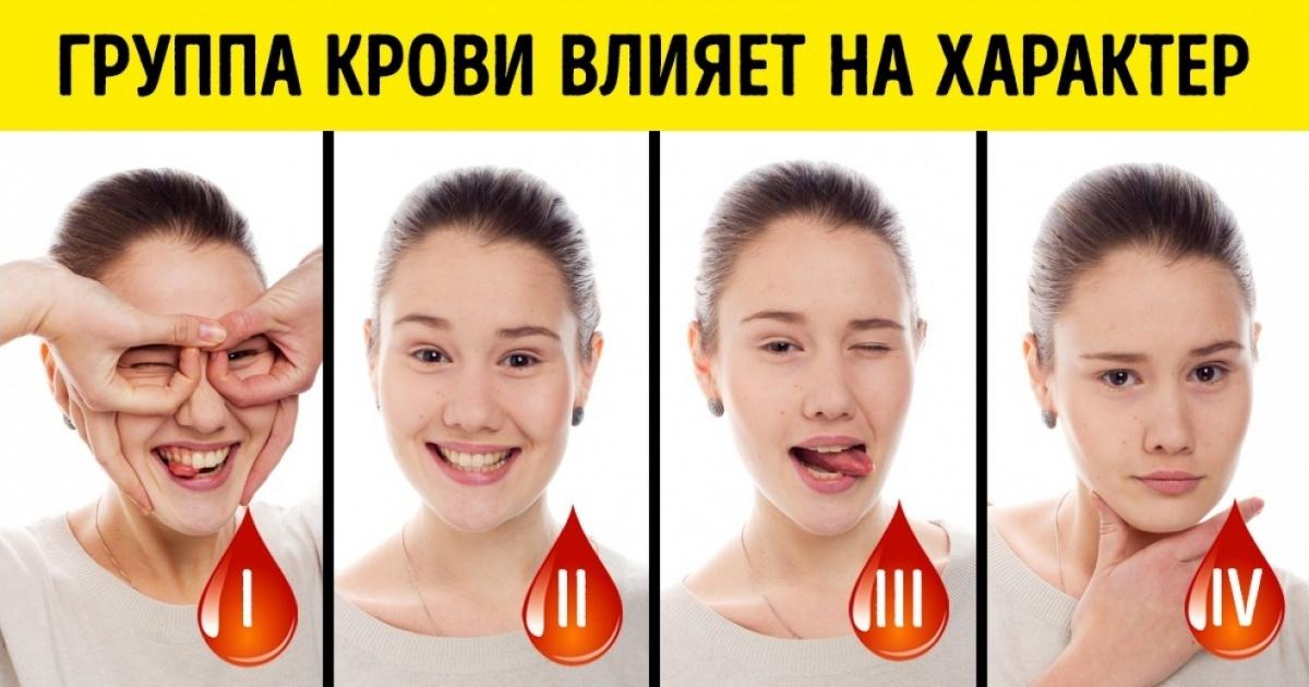 Группа крови. резус-фактор. очень интересная статья :)))