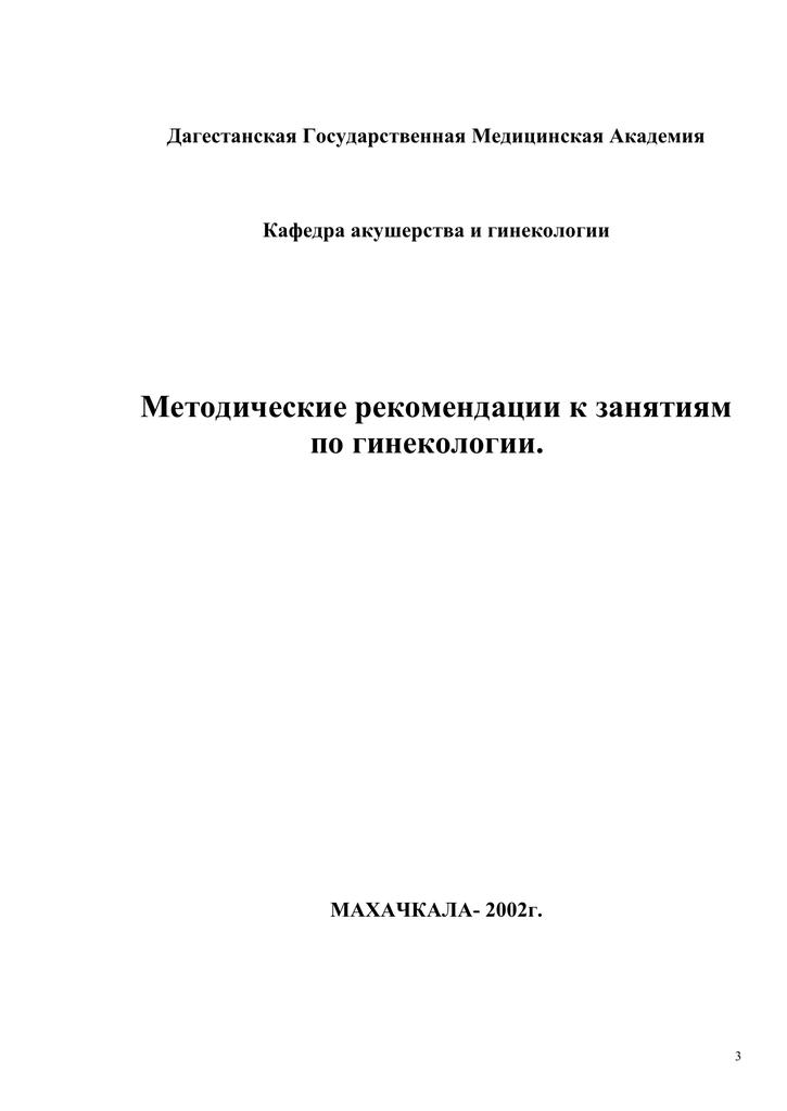 Аднексит — большая медицинская энциклопедия