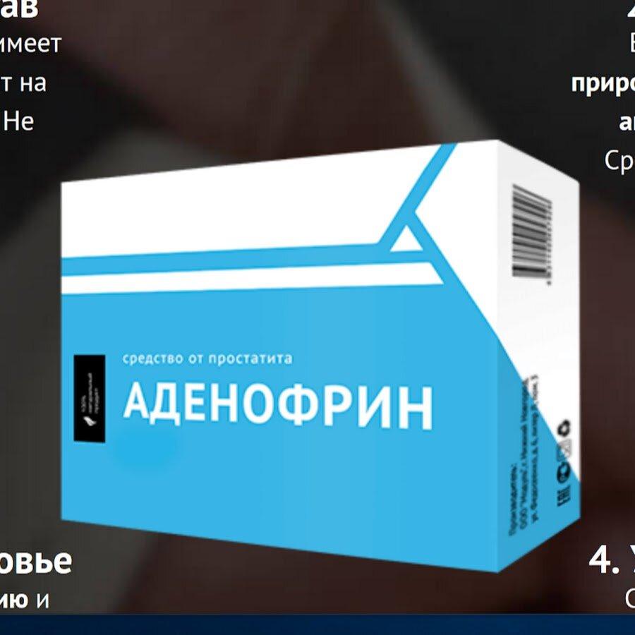 Препарат аденофрин – описание и отзывы