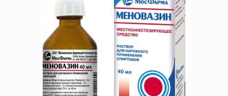 Меновазин народное лечение. меновазин - инструкция по применению, форма выпуска, состав, показания, побочные эффекты, аналоги и цена