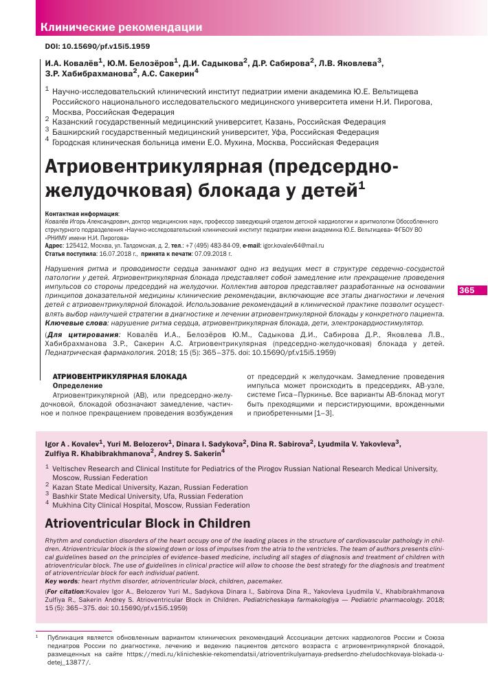 Атриовентрикулярная блокада (ав) сердца: суть, причины, степени и их характеристика, диагноз, лечение