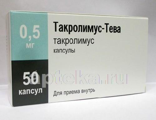 Такролимус – инструкция по применению, цена, отзывы, аналоги капсул