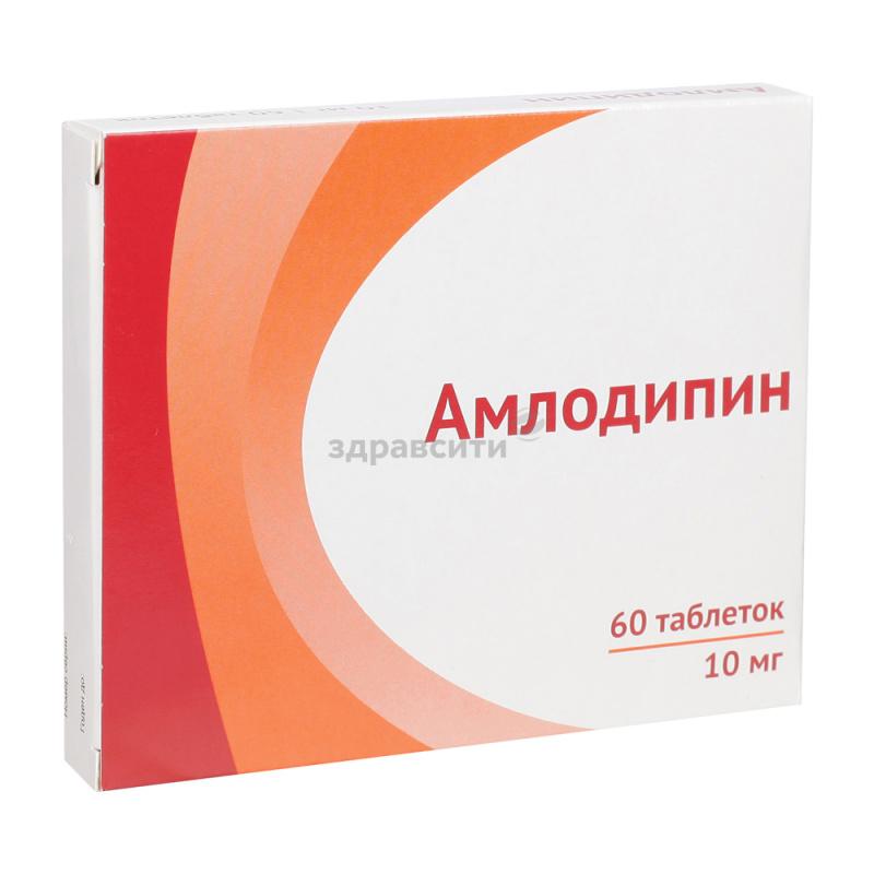 Амлодипин-акрихин                                             (amlodipine-akrikhin)