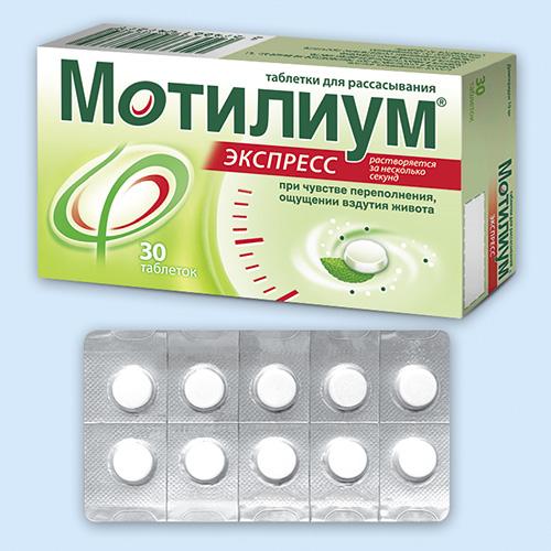 Мотилиум (таблетки, суспензия) – показания, инструкция по применению, аналоги, отзывы, цена