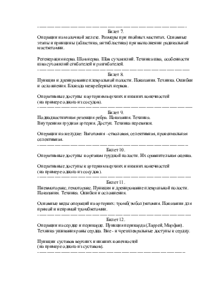 Лапароцентез: показания, подготовка, техника процедуры, результат и реабилитация