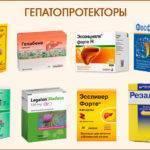 Препараты для печени при антибиотиках