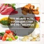 Что можно кушать при гепатите A?