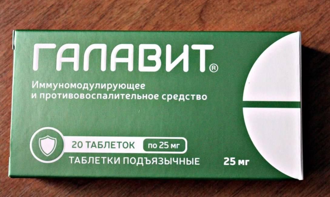 Таблетки Галавит: инструкция по применению и дешевые аналоги