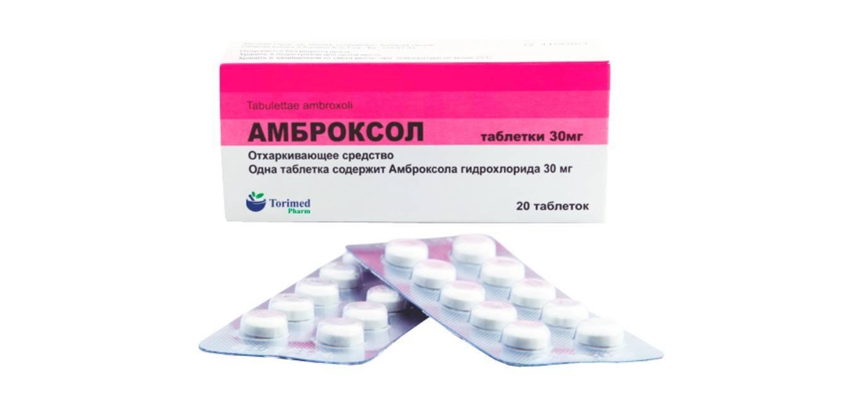 Амброксол таблетки: инструкция по применению для взрослых и детей