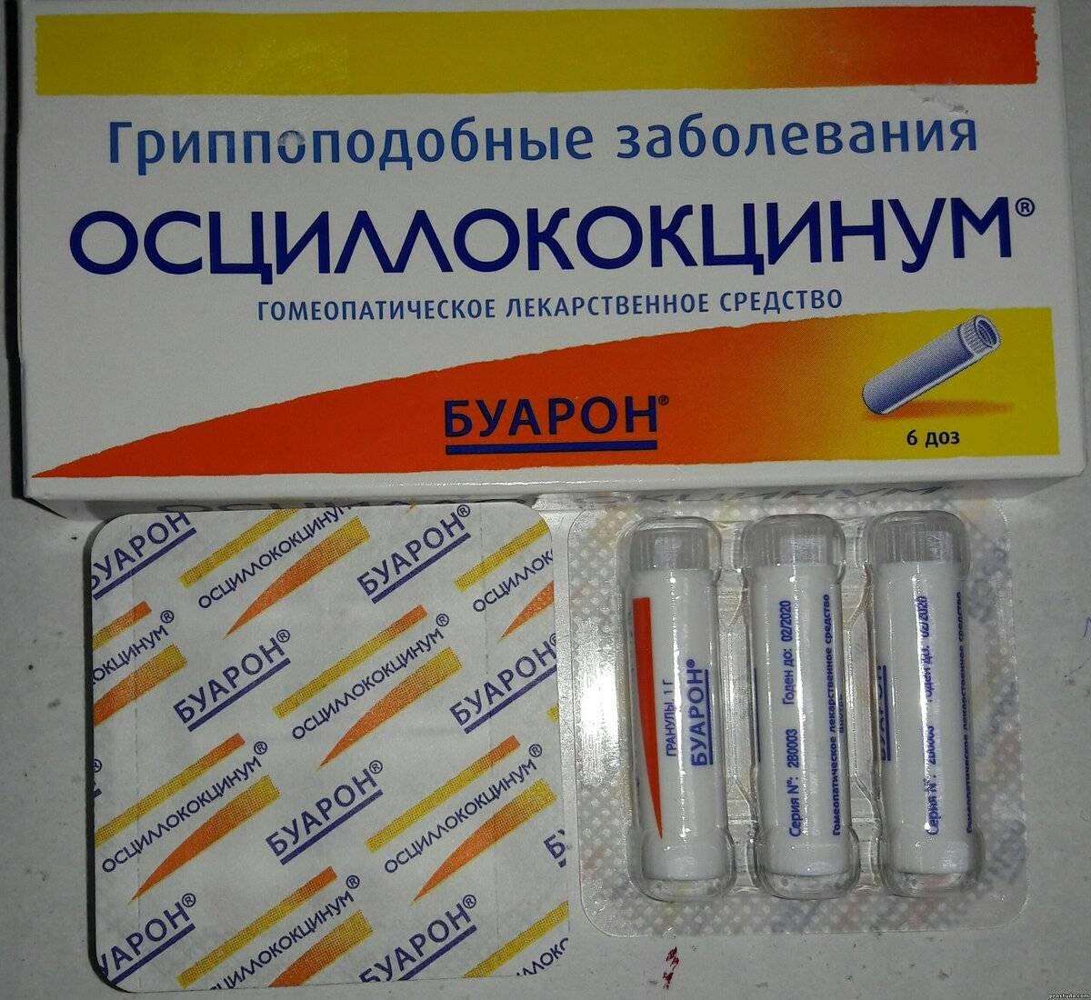 Оциллококцинум: инструкция для беременных, как принимать взрослым и детям