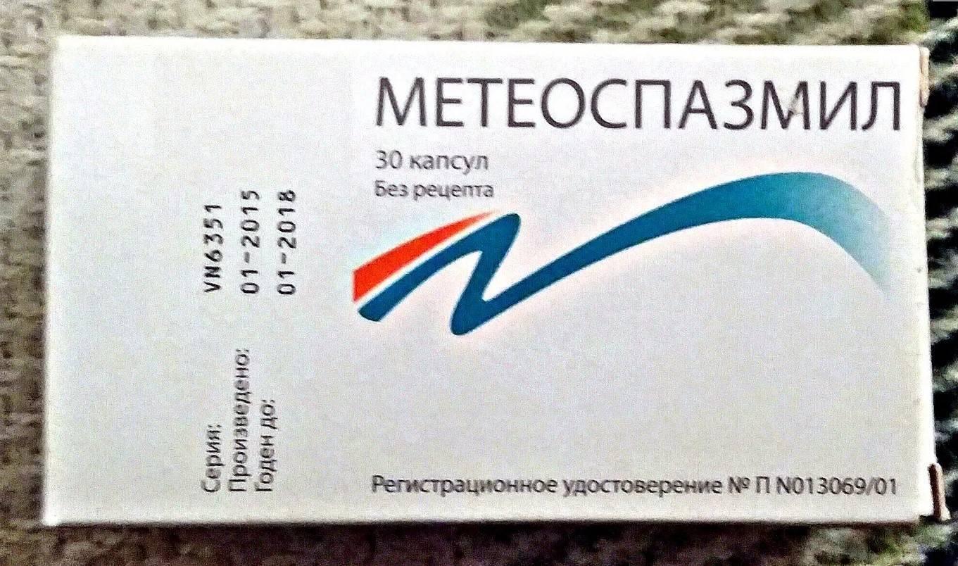 Платифиллин: инструкция по применению в ампулах и уколах внутримышечно