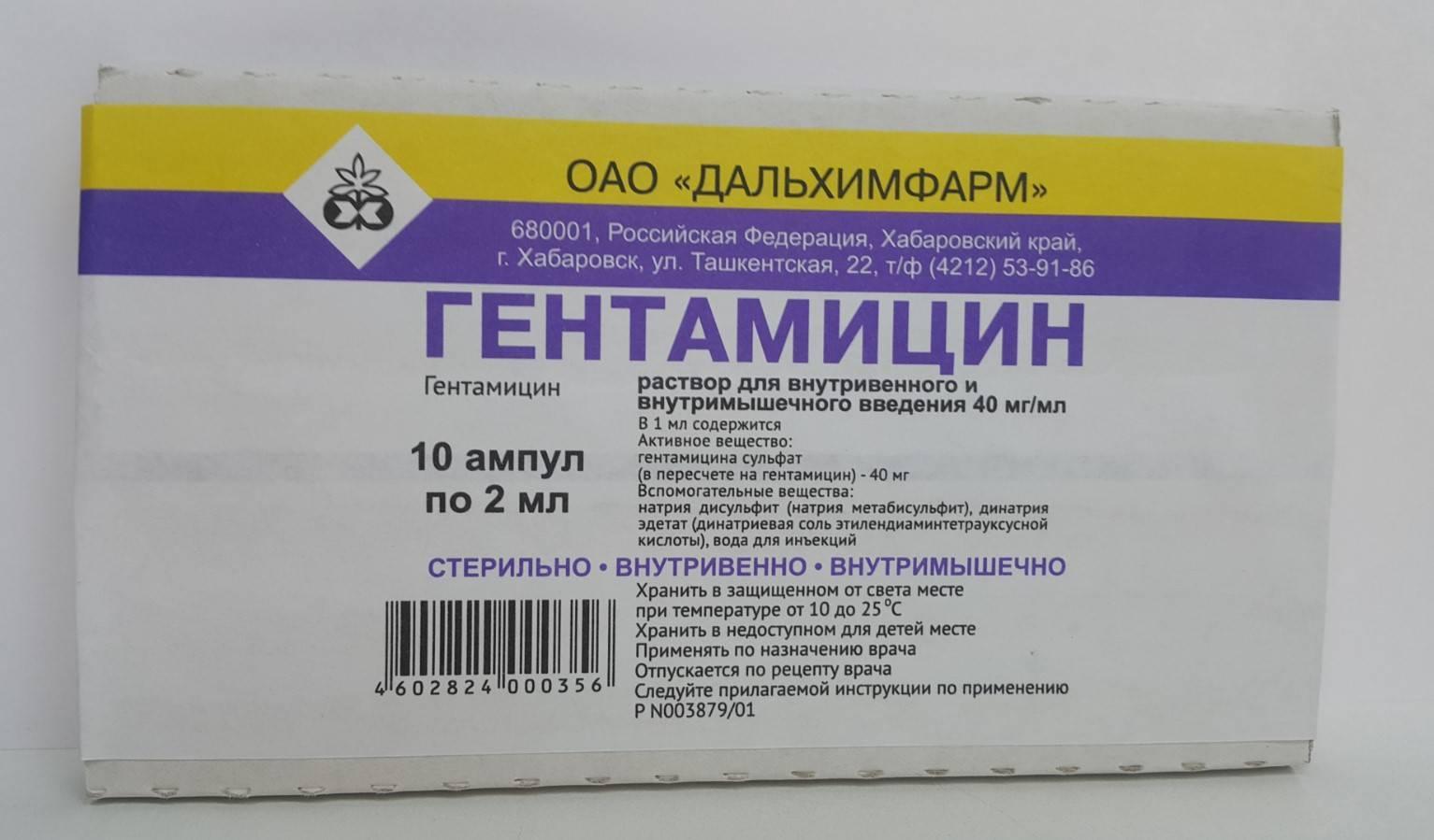 Уколы гентамицин на простатит простатит снизить позывы на мочеиспускание