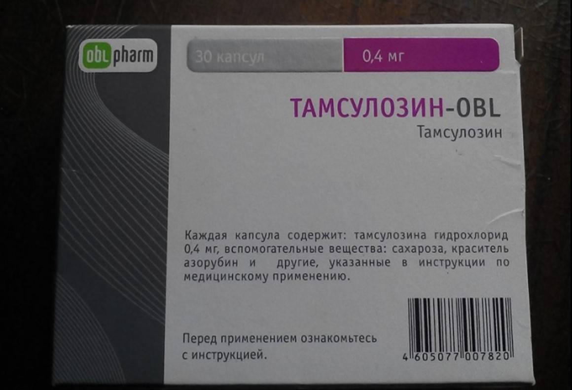 Тамсулозин: отзывы мужчин, аналоги, показания к использованию