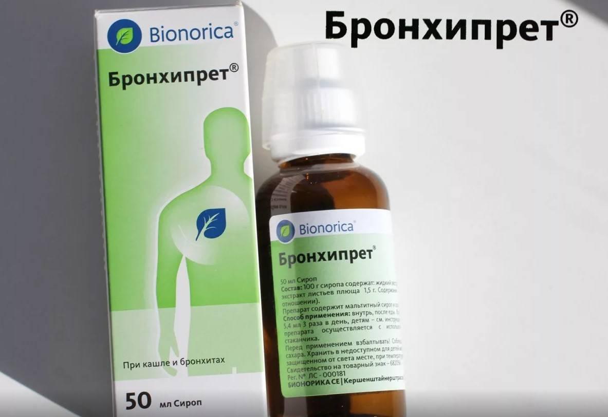 Коделак бронхо: инструкция по применению таблеток и сиропа для взрослых и детей