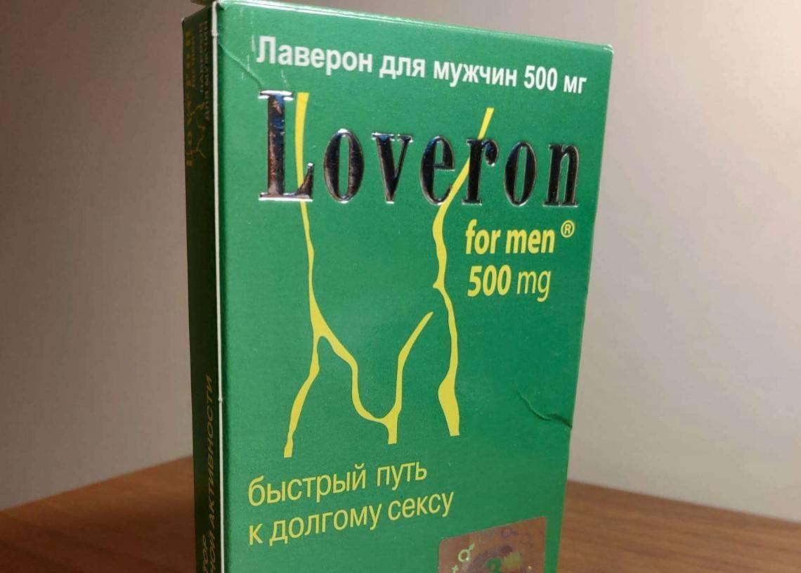 Лаверон для мужчин: инструкция по применению, отзывы, аналоги