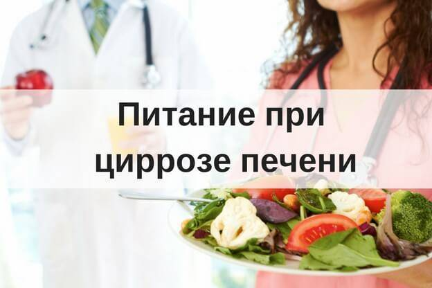 Токсический цирроз печени: симптомы, лечение, прогноз жизни