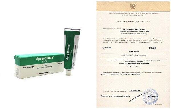 Артрозилен в ампулах инструкция по применению