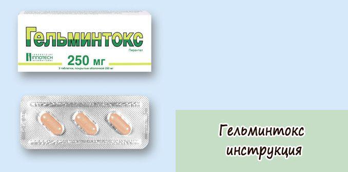 Дифлюкан — инструкция по применению, дозировки, аналоги и отзывы