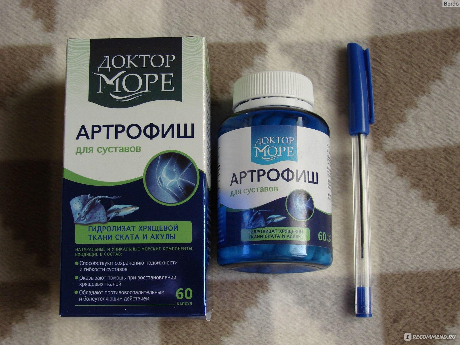 Артрофиш