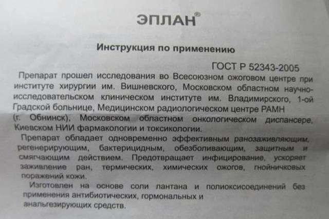 Эплан: инструкция по применению, аналоги и отзывы, цены в аптеках россии