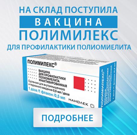 Анатоксин столбнячный: состав, показания, дозировка, побочные эффекты