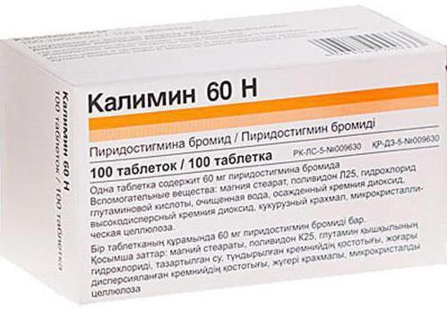 Нейромидин: инструкция по применению, показания, аналоги