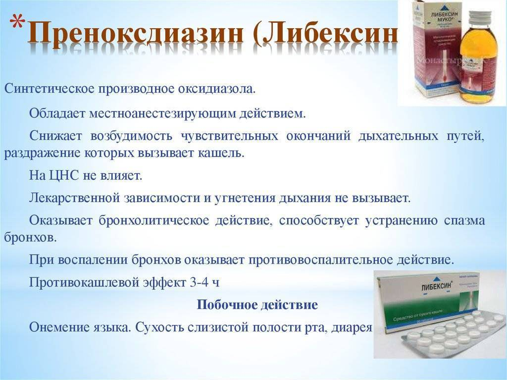 Преноксдиазин*