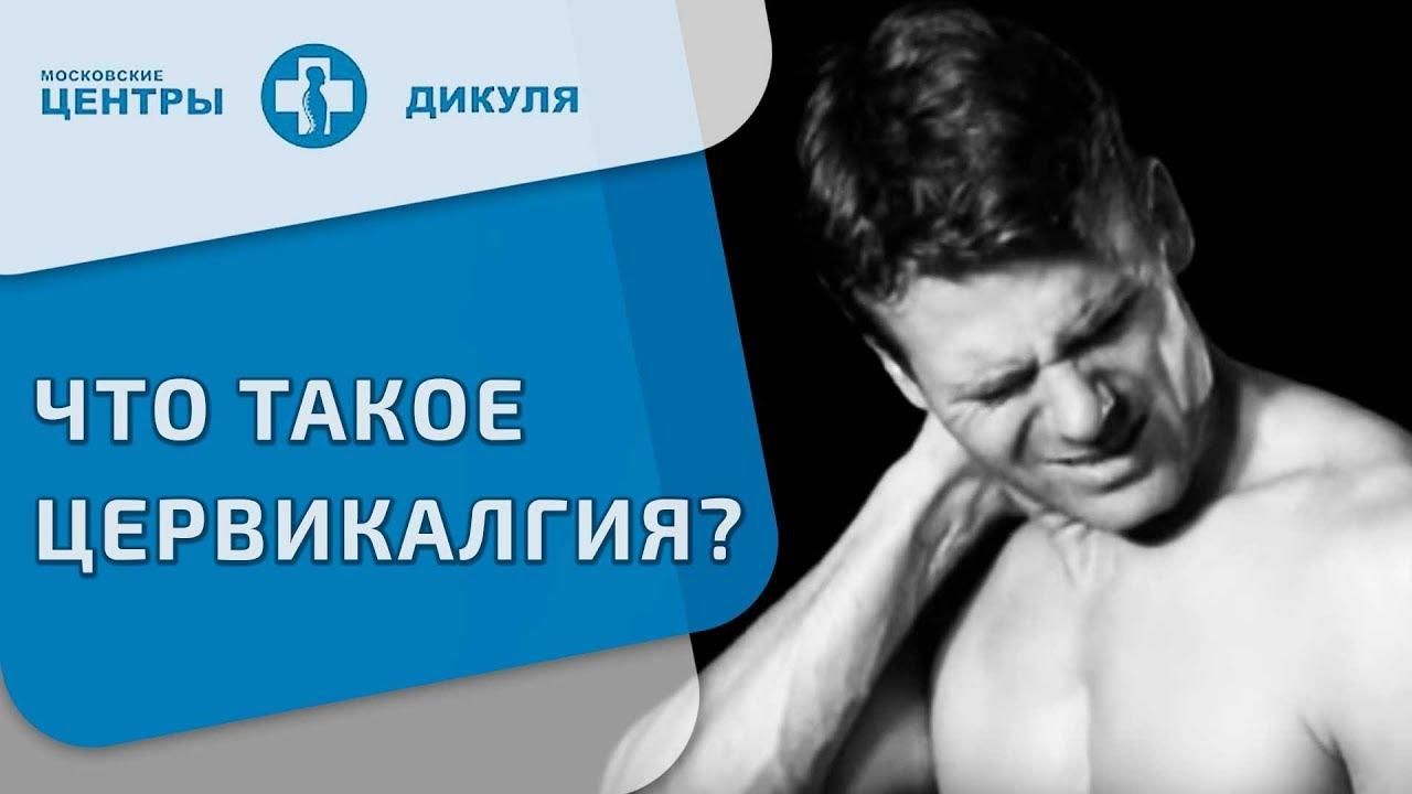 Цервикалгия на фоне остеохондроза шейного отдела позвоночника лечение