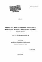 Этиология и патогенез гиперплазии лимфоузлов