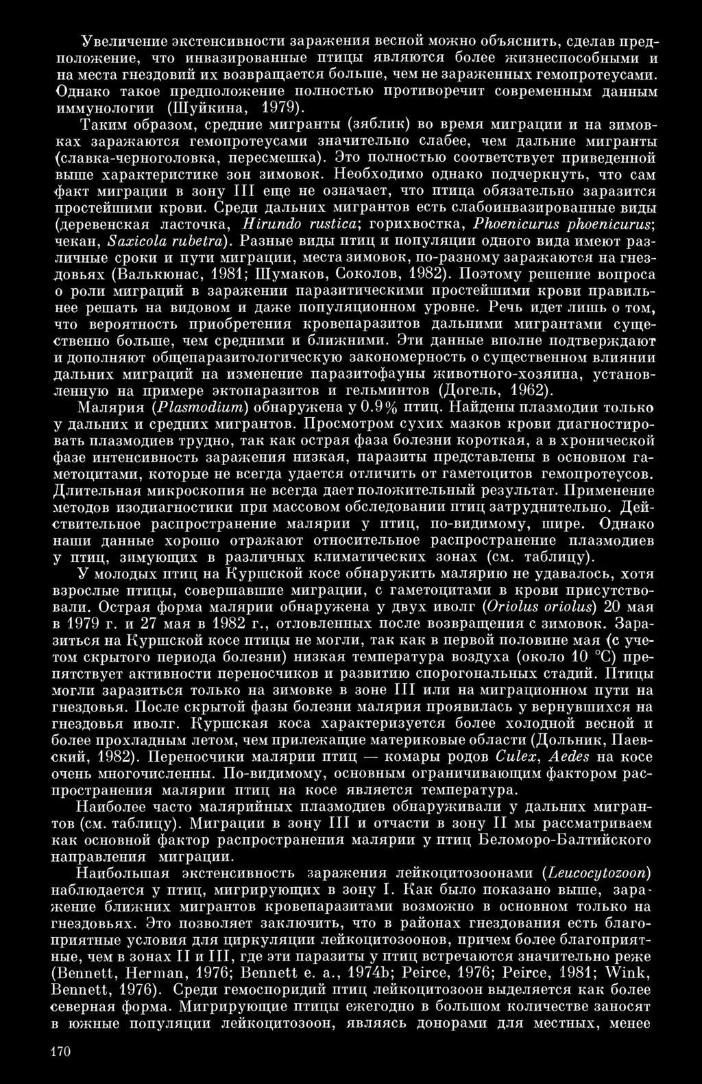 Гемоспоридии — википедия переиздание // wiki 2