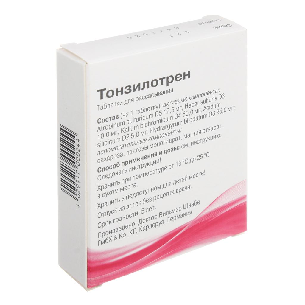 Тонзилотрен – инструкция и практика применения