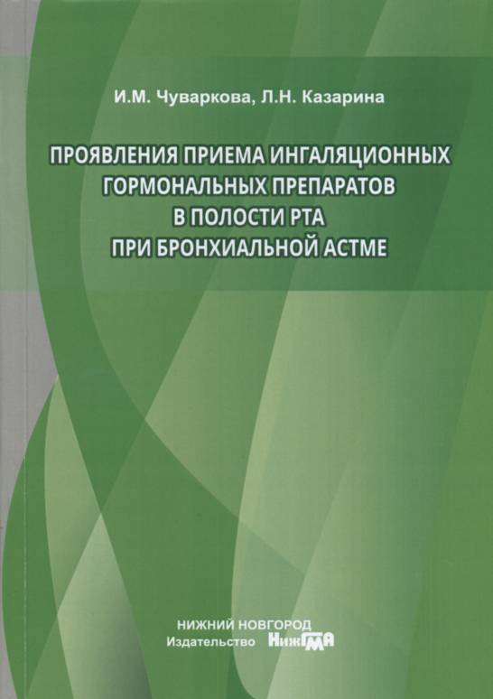 Лекарственные препараты в лечении астмы