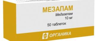 Мелипрамин таблетки